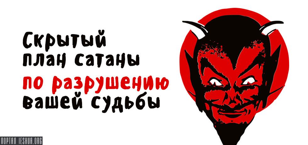 Скрытый план сатаны по разрушению вашей судьбы
