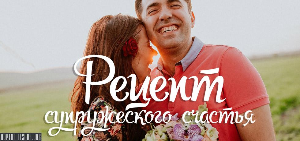 Рецепт супружеского счастья