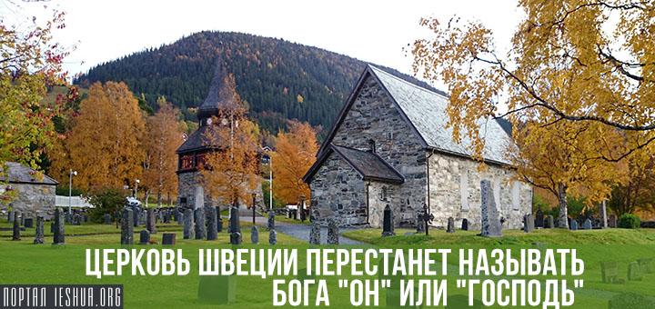"""Церковь Швеции перестанет называть бога """"он"""" или """"Господь"""""""