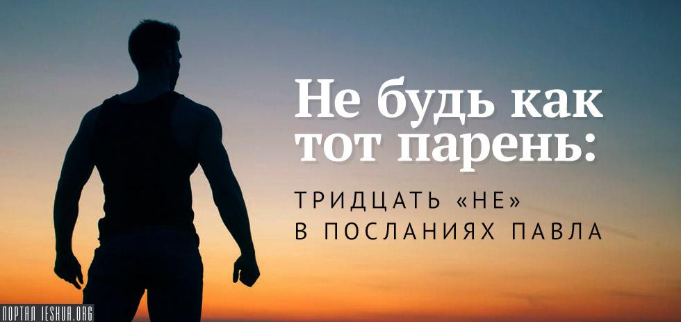 Не будь как тот парень: тридцать «не» в посланиях Павла