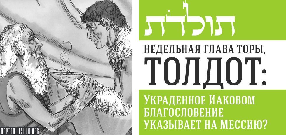 Глава Торы. Толдот: Украденное Иаковом благословение указывает на Мессию?