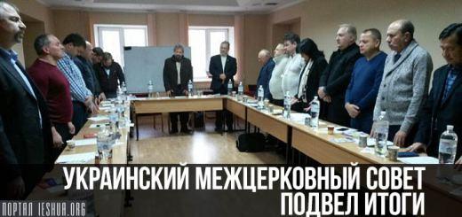 Украинский межцерковный совет подвел итоги