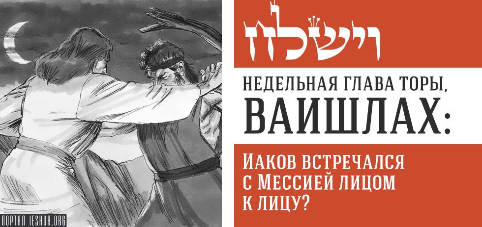 Глава Торы. Ваишлах: Иаков встречался с Мессией лицом к лицу?