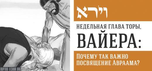 Глава Торы. Вайера: Почему так важно посвящение Авраама?