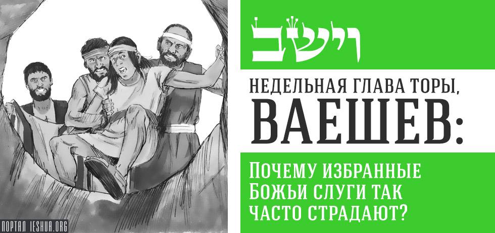 Глава Торы. Ваешев: Почему избранные Божьи слуги так часто страдают?