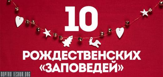 Десять Рождественских «заповедей»