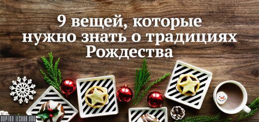 9 вещей, которые нужно знать о традициях Рождества