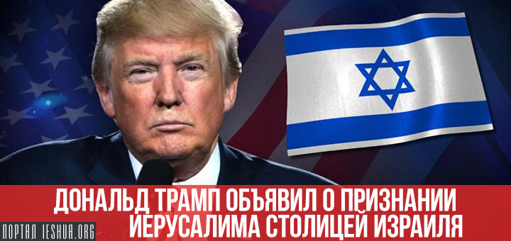 Дональд Трамп объявил о признании Иерусалима столицей Израиля