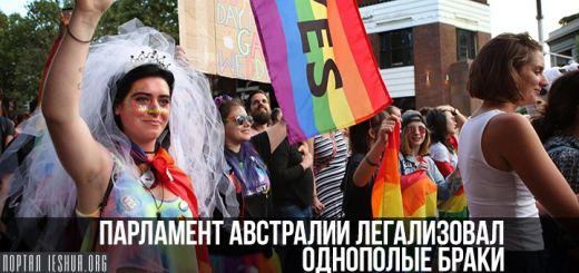 Парламент Австралии легализовал однополые браки