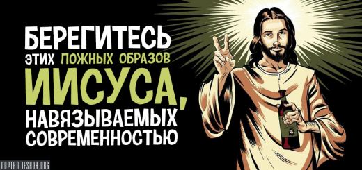 Берегитесь этих ложных образов Иисуса, навязываемых современностью