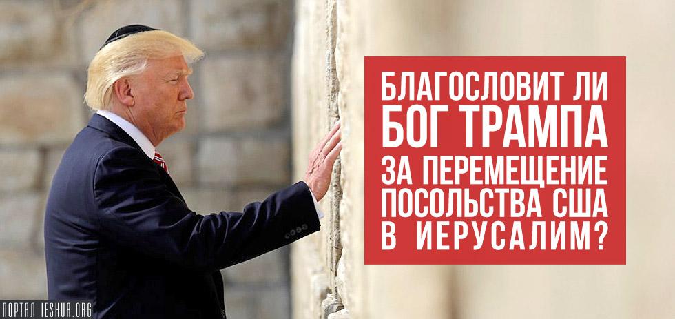 Благословит ли Бог Трампа за перемещение посольства США в Иерусалим?