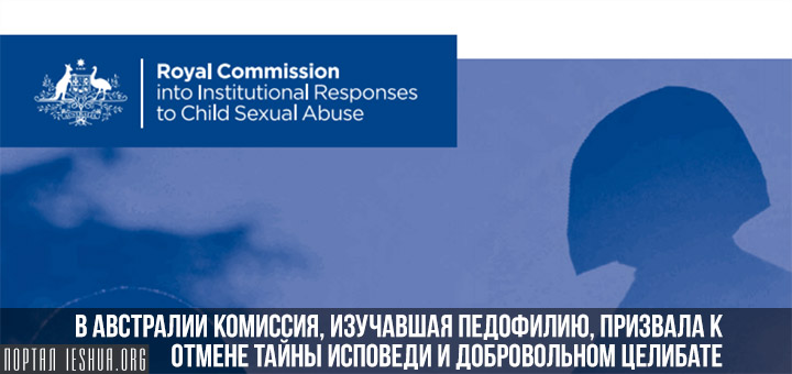 В Австралии комиссия, изучавшая педофилию, призвала к отмене тайны исповеди и добровольном целибате