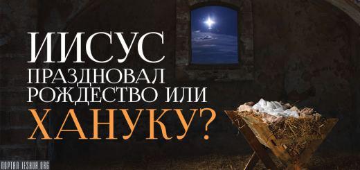 Иисус праздновал Рождество или Хануку?