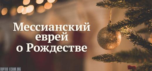 Мессианский еврей о Рождестве