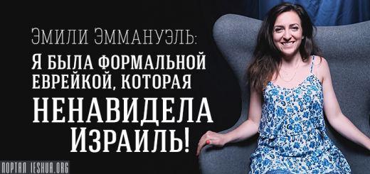 Эмили Эммануэль: Я была формальной еврейкой, НЕНАВИДЕВШЕЙ Израиль!