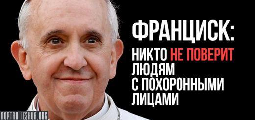 Франциск: Никто не поверит людям с похоронными лицами