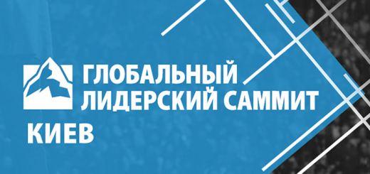 Глобальный Лидерский Саммит - 15-16 декабря, Киев