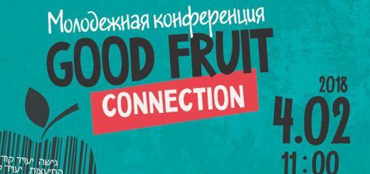 4 февраля 2018 - молодежная конференция Good Fruit Connection в Киеве!