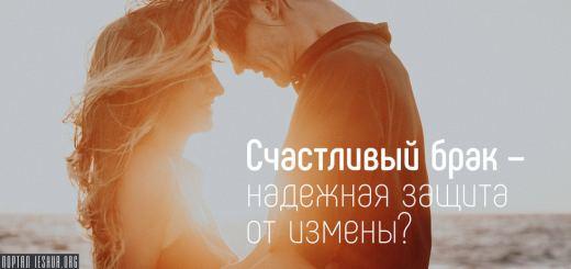 Счастливый брак - надежная защита от измены?
