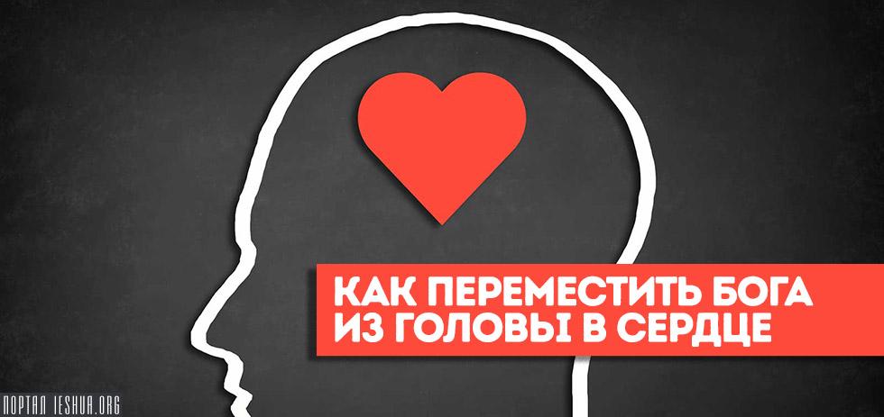 Как переместить Бога из головы в сердце