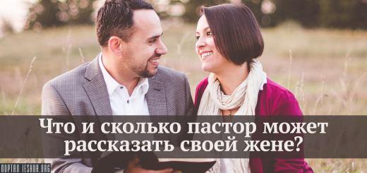 Что и сколько пастор может рассказать своей жене?