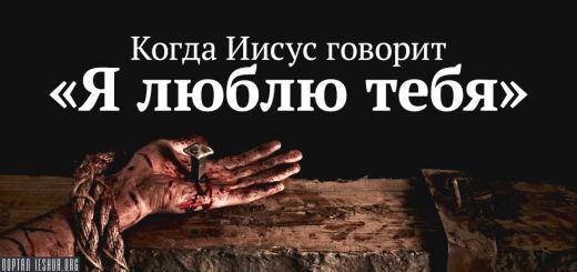 Когда Иисус говорит «Я люблю тебя»