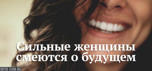 Сильные женщины смеются о будущем
