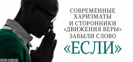 Современные харизматы и сторонники «Движения Веры» забыли слово «если»