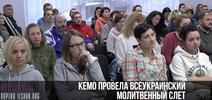 КЕМО провела всеукраинский молитвенный слет