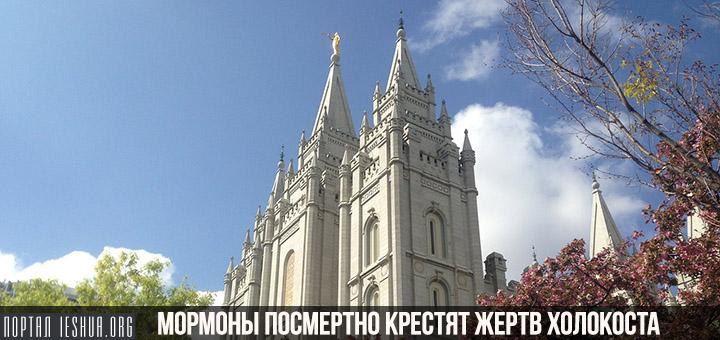Мормоны посмертно крестят жертв Холокоста