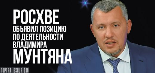 РОСХВЕ объявил позицию по деятельности Владимира Мунтяна