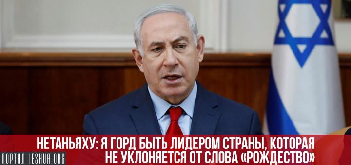 Нетаньяху: Я горд быть лидером страны, которая не уклоняется от слова «Рождество»