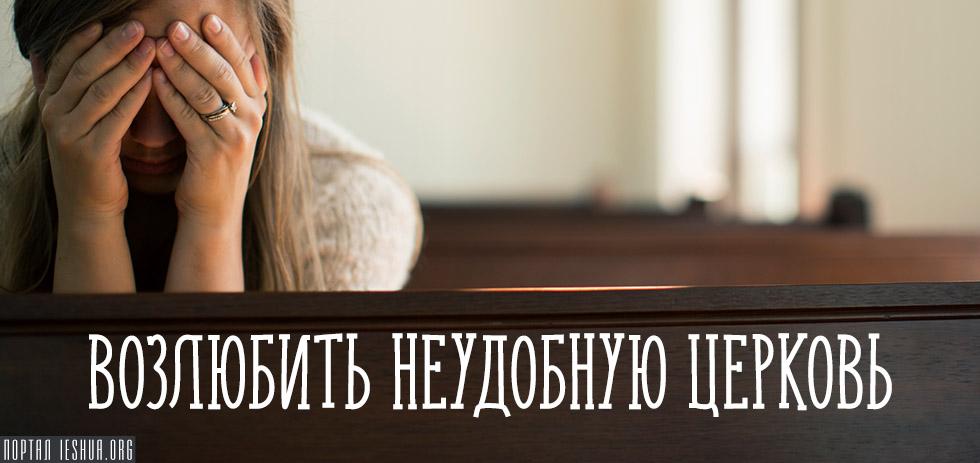 Возлюбить неудобную церковь
