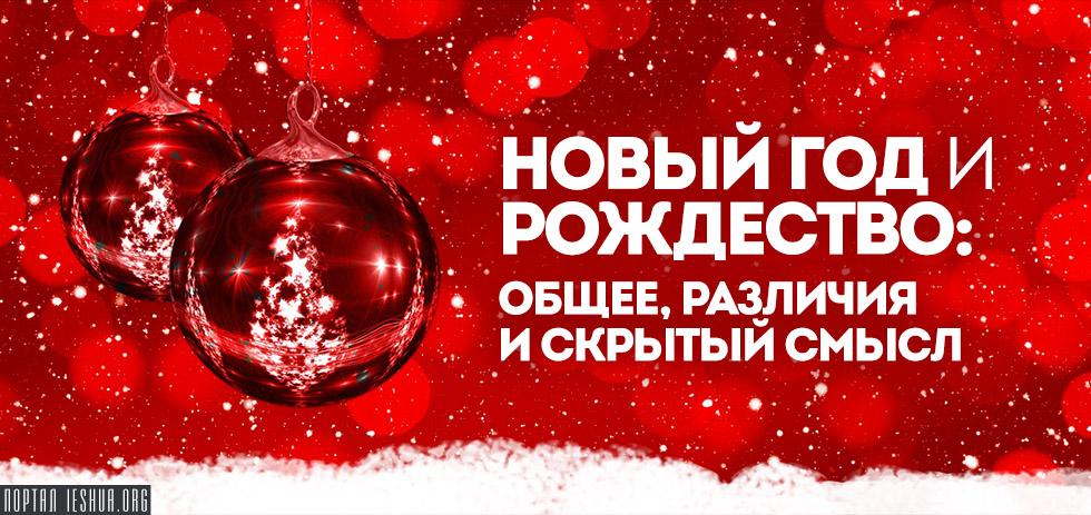 Новый год и Рождество: общее, различия и скрытый смысл