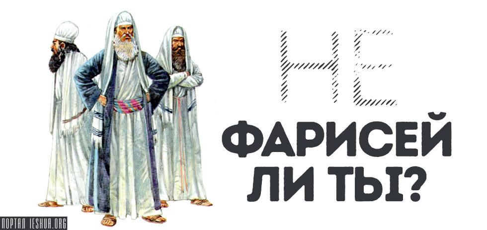 Не фарисей ли ты?
