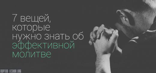 7 вещей, которые нужно знать об эффективной молитве