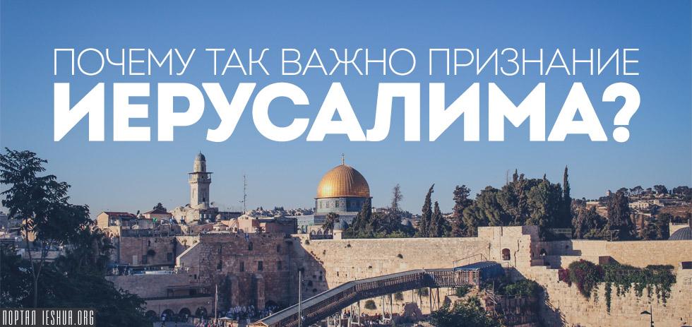 Почему так важно признание Иерусалима?