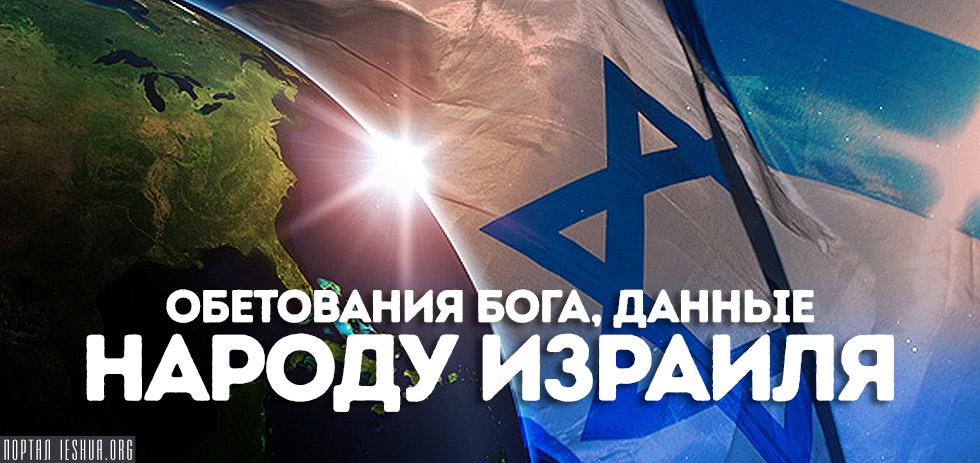 Обетования Бога, данные народу Израиля
