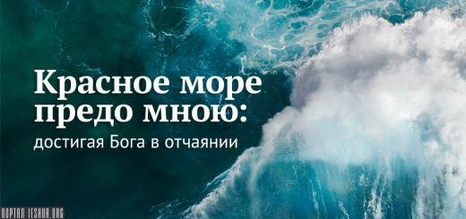 Красное море предо мною: достигая Бога в отчаянии
