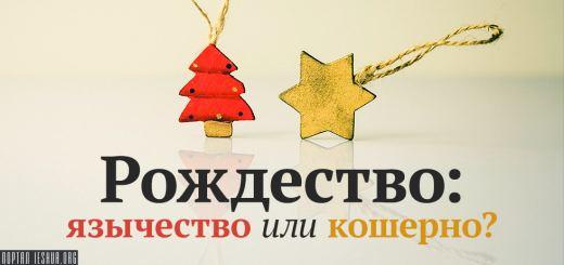 Рождество: язычество или кошерно?