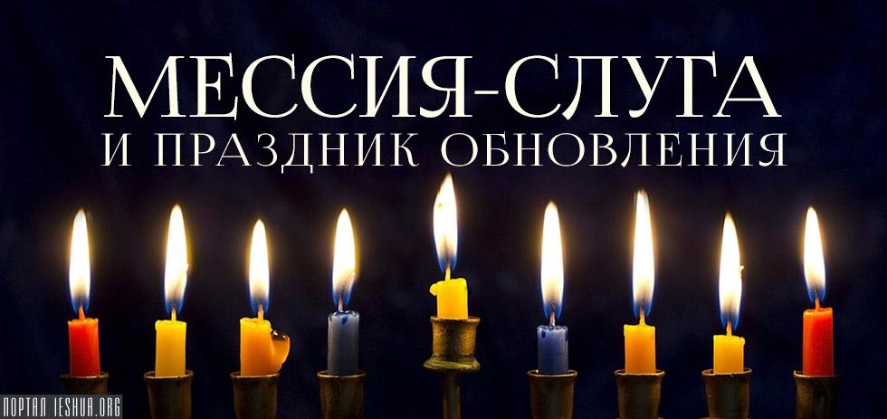 Мессия-Слуга и Праздник Обновления