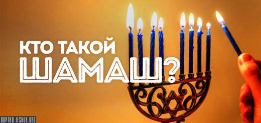 Кто такой Шамаш?
