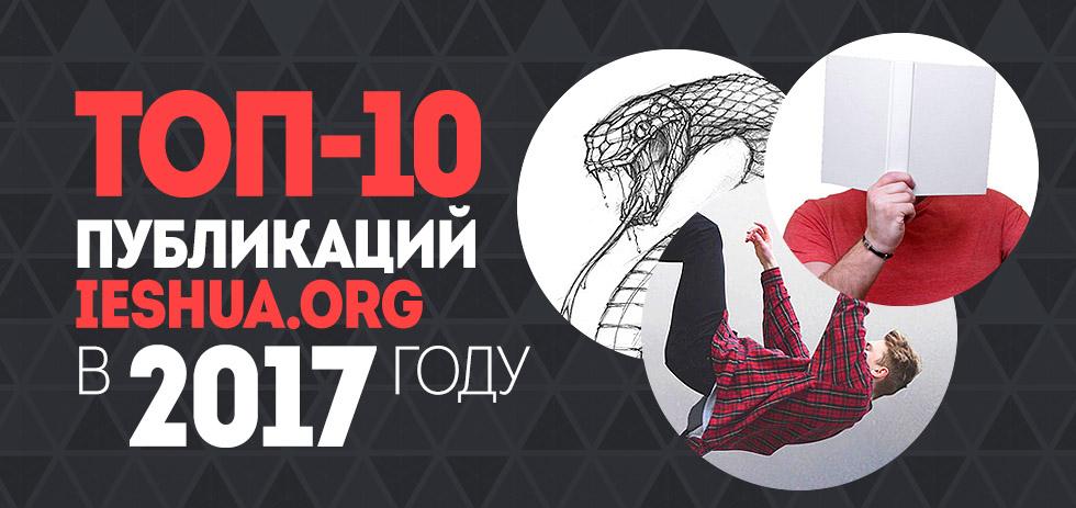 ТОП-10 публикаций ieshua.org в 2017 году