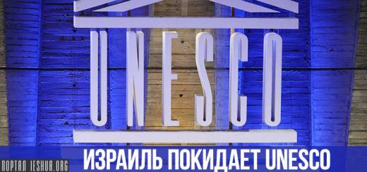 Израиль покидает UNESCO