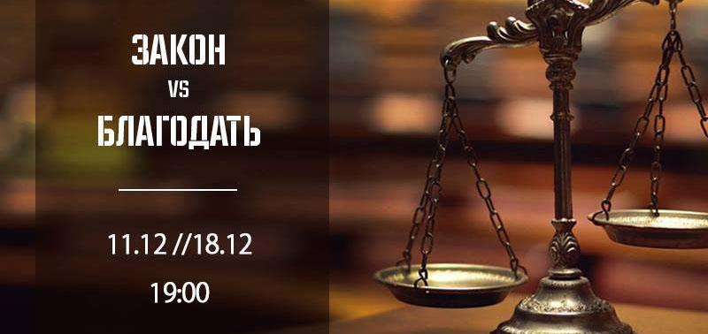 Закон и благодать: что действует в Новом Завете? Приглашаем на семинар Бориса Грисенко