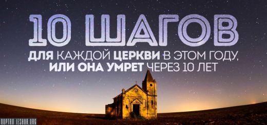 10 шагов для каждой церкви в этом году, или она умрет через 10 лет