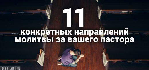 11 конкретных направлений молитвы за вашего пастора