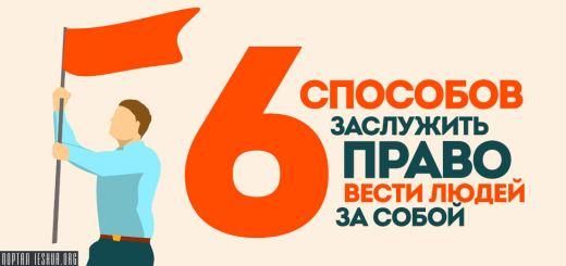 6 способов заслужить право вести людей за собой