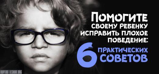 Помогите своему ребенку исправить плохое поведение: 6 практических советов