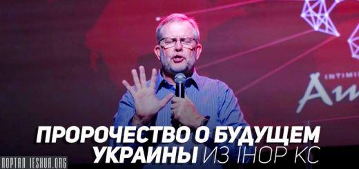 Пророчество о будущем Украины из IHOP KC